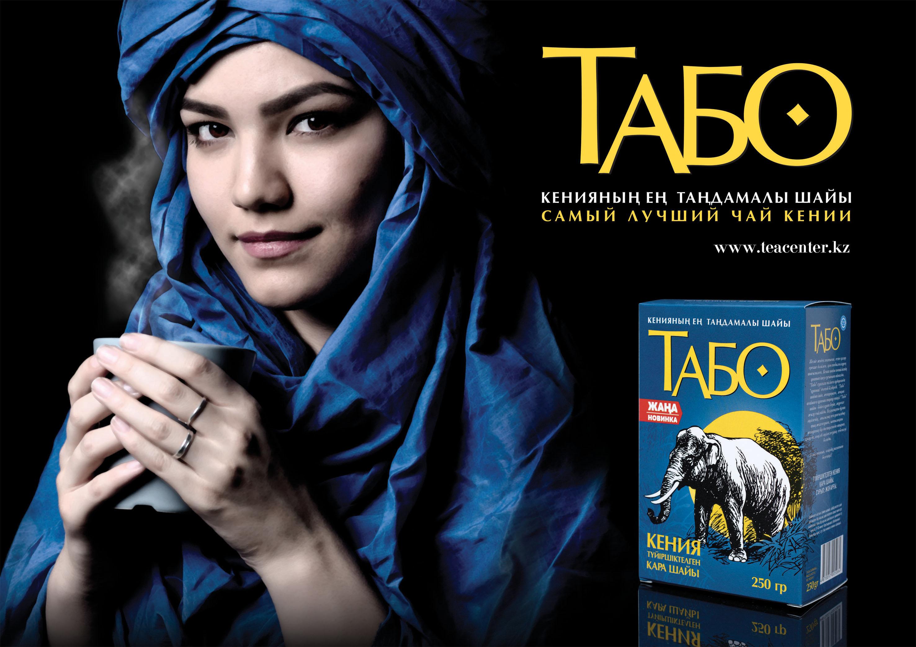 Tabo_Poster_A1_Horisont
