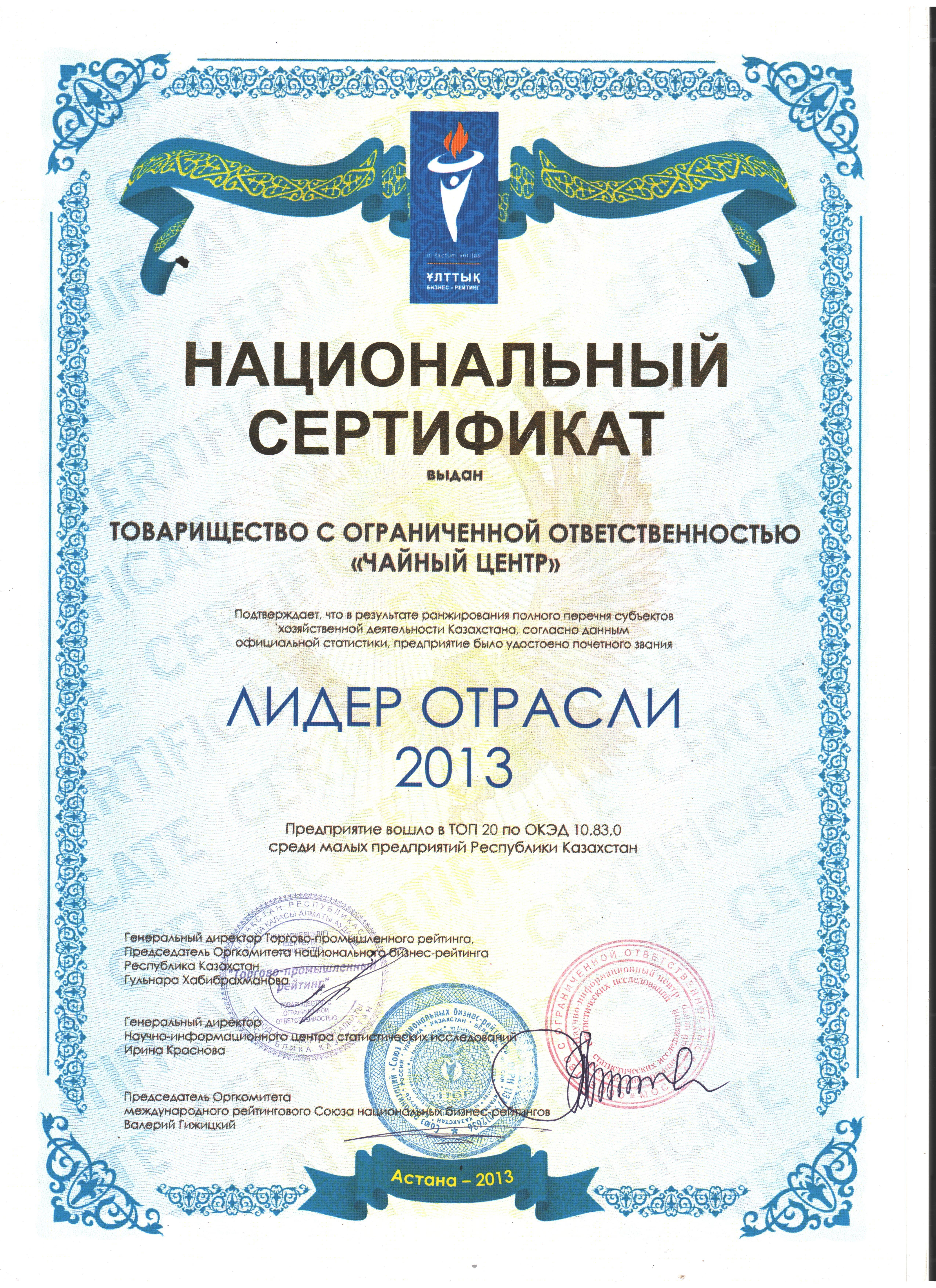 Национальный сертификат лидер отрасли 2013
