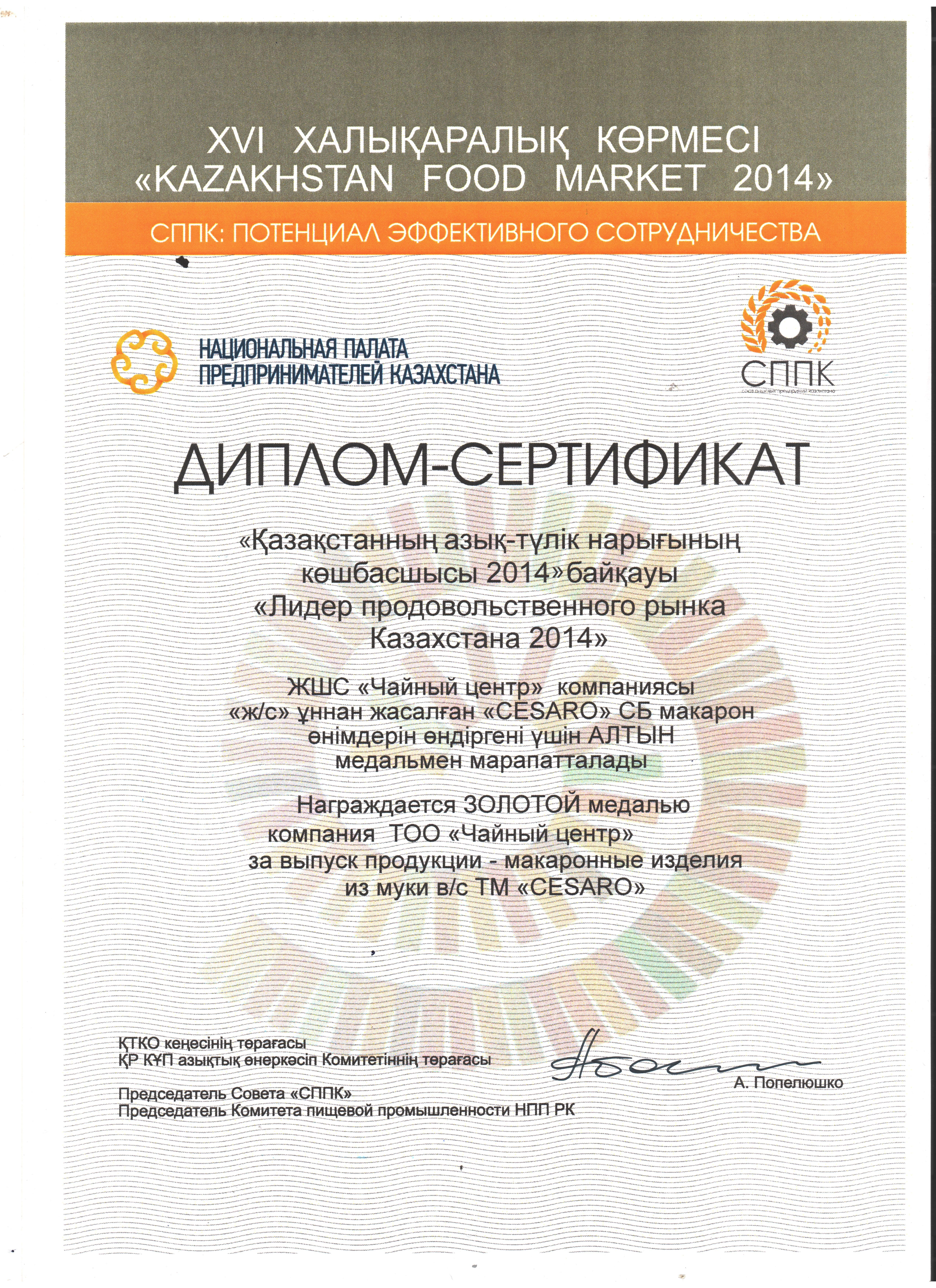 Диплом-Сертификат: Национальная палата предпринимателей Казахстана